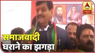 Shivapl Yadav blames SP leader Ram Gopal Yadav of 'ruining' the party - ABPNEWSTV