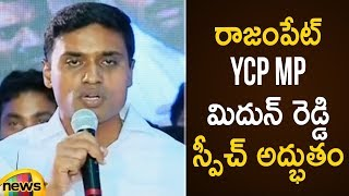 Rajampet MP Mithun Reddy Superb Speech | YCP Public Meeting In Kadapa | 2019 AP Elections |MangoNews - MANGONEWS