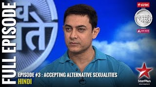 Satyamev Jayate Season 3 : Episode 3 - 19th October 2014 - Accepting Alternative Sexualities