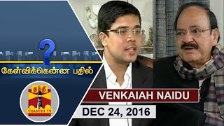 Union Minister Venkaiah Naidu Interview – Kelvikku Enna Bathil 24-12-2016 – Thanthi TV Show Kelvikkenna Bathil