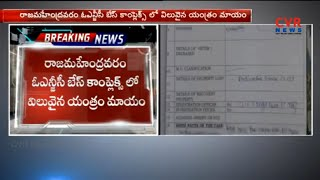 Precious Radiation Machine Missing in Rajamahendravaram ONGC Base Office - CVRNEWSOFFICIAL