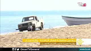 ربط مباشر من ولاية صحار بمحافظة شمال الباطنة | نوخذة يعمل في البحر لأكثر من 45 عاما