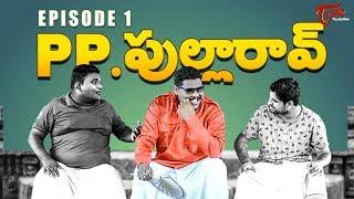 PP Pulla Rao | Episode- 01 | Telugu Comedy Web Series | By Raghu G | TeluguOne - TELUGUONE