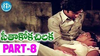 Seethakoka Chilaka Full Movie Part 8    Karthik, Aruna Mucherla    P Bharathiraja    Ilayaraja - IDREAMMOVIES