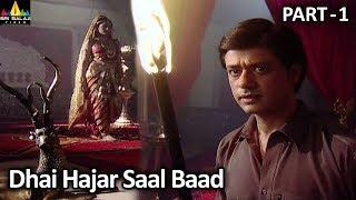Horror Crime Story Dhai Hajar Sal Phely Part -1 | Aatma Ki Khaniyan | Sri Balaji Video - SRIBALAJIMOVIES