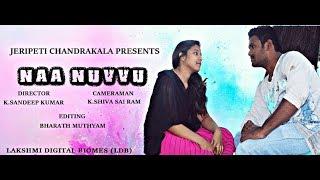 NAA  NUVVU || TELUGU SHORT FILM 2018 || DIRECTED  By - K.SANDEEP KUMAR - YOUTUBE