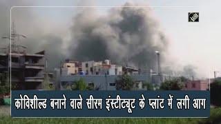 video : Pune में Serum Institute Of India  में लगी भीषण आग