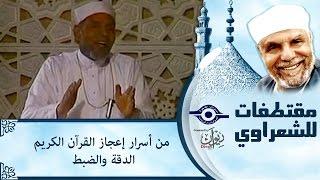 من أسرار وإعجاز القرآن الكريم للشيخ الشعراوي