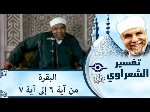 الشيخ الشعراوي | تفسير سورة البقرة، (آية ٦-٧)