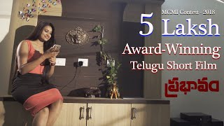 Prabhaavam II  Award-winning Telugu Short Film II 5 Laksh Cash II MCMI Contest  - 2018 - YOUTUBE