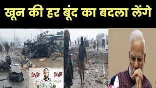 पुलवामा हमले के बाद क्या-क्या ऐक्शन लिया मोदी सरकार ने ?- Pulwama Terror Attack Live Updates - ITVNEWSINDIA