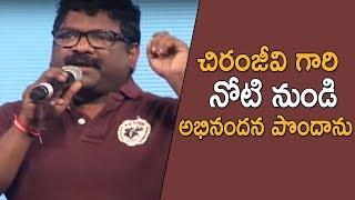 Lyricis Chandrabose  Speech @ Rangasthalam Vijayotsavam | TFPC - TFPC