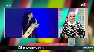 من عمان   الخميس 26 أبريل 2018م