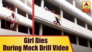 Girl Dies During Mock Drill - ABPNEWSTV