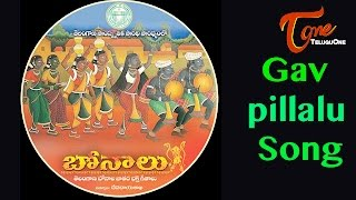 Telangana Bonalu Songs | Gav pillalu Song - TELUGUONE