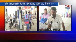 Hyderabad People Reaction on Petrol and Diesel Price Hike | CVR News - CVRNEWSOFFICIAL