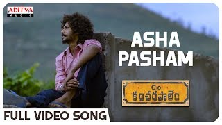 Asha Pasham Full Video Song || Care Of Kancharapalem Video Songs || Venkatesh Maha || Rana Daggubati - ADITYAMUSIC