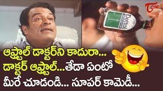 Nutan Prasad and Rajendra Prasad Comedy Scene | Telugu Movie Comedy Scenes | NavvulaTV - NAVVULATV