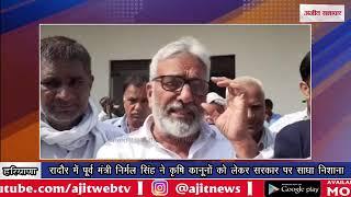 video : रादौर में पूर्व मंत्री निर्मल सिंह ने कृषि कानूनों को लेकर सरकार पर साधा निशाना