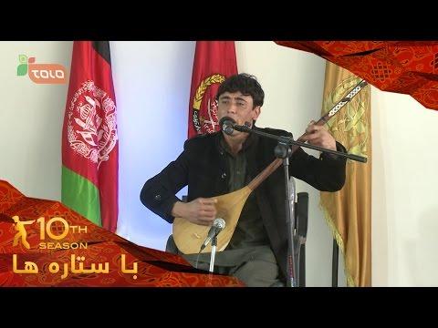 Afghan Star Season 10 - Ba Setara Ha - (Ep.18 &19)