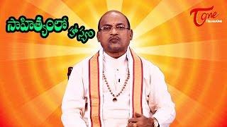 Garikapati Narasimha Rao Latest Pravachanam | Sahityamlo Hasyam | Episode 258 | TeluguOne - TELUGUONE