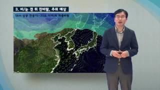 날씨해설 02월22일_ 새벽 강수 끝..