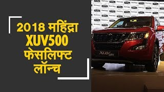 Mahindra XUV500 2018 launched at a starting price of Rs 12 lakh | 2018 महिंद्रा XUV500 लॉन्च - ZEENEWS
