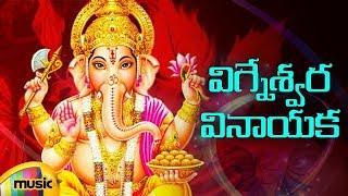 Lord Ganesh Devotional Songs | Vigneshwara Vinayaka Song | Telugu Devotional Songs | Mango Music - MANGOMUSIC