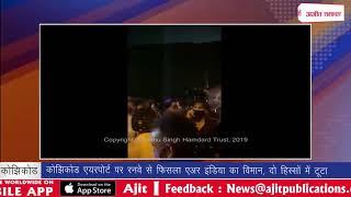 कोझिकोड एयरपोर्ट पर रनवे से फिसला एअर इंडिया का विमान, दो हिस्सों में टूटा