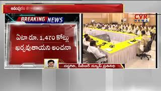 AP Cabinet Meeting To Be Held Tomorrow | CM Chandrababu | CVR News - CVRNEWSOFFICIAL