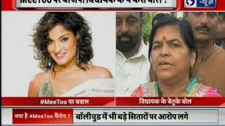 BJP MLA Usha Thakur on MeToo campaign: Women opt shortcuts for success and face harassment - ITVNEWSINDIA