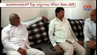 Mahakutami Party Leaders Meeting On Seats Adjustments l #Mahakutami l CVR NEWS - CVRNEWSOFFICIAL