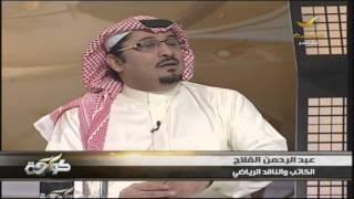 كليب كورة في الصميم - الله يرحمك  ي فيصل بن فهد