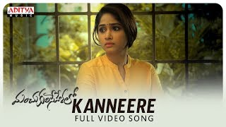 Kanneere Full Video Song || Manchukurisevelalo Songs || Ram Karthik, Pranali Ghogare - ADITYAMUSIC