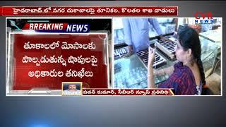 Telangana Civil Supplies Officers Rides Gold Shops In Hyderabad l CVR NEWS - CVRNEWSOFFICIAL