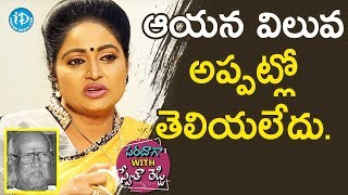 I Didn't Know Bapu's Value At That Time - Divyavani || Saradaga With Swetha Reddy - IDREAMMOVIES