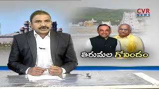 టీటీడీపై స్వామి పిటిషన్.. స్వయంగా వాదనల| BJP Subramanian Swamy Files Petition In High Court On TTD - CVRNEWSOFFICIAL