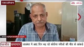 video : Jalandhar में आए दिन बढ़ रहे Corona Patients की मौत के आंकड़े