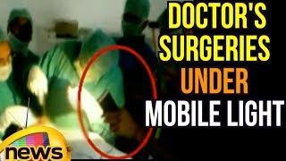 Guntur GGH Hospital Doctor's Performs Surgeries Under Mobile Light | Mango News - MANGONEWS