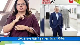 Badhir News: ED raids Nirav Modi's properties in Mumbai in PNB fraud case - ZEENEWS