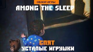 Обзор игры Among the Sleep. Спят усталые игрушки