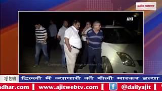 video : दिल्ली में व्यापारी की गोली मारकर हत्या