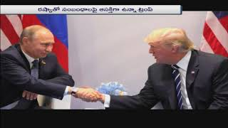 Donald Trump And Vladimir Putin Meet Helsinki Summit | iNews - INEWS