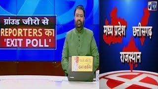 3 राज्यों की 520 असेंबली का 'Exit Poll', हर सीट का सटीक आंकड़ा देखिए | MP, Rajasthan & Chhattisgarh - ITVNEWSINDIA