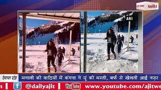 video : मनाली की वादियों में कंगना ने यूं की मस्ती, बर्फ से खेलती आई नज़र