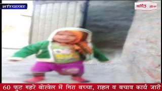 video : 60 फुट गहरे बोरवेल में गिरा बच्चा, राहत व बचाव कार्य जारी