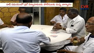 Police Raids on Eluru Town Hall Club | 13 Gamblers Arrest | CVR News - CVRNEWSOFFICIAL