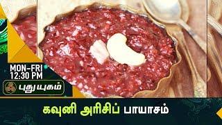 கவுனி அரிசிப் பாயசம் செய்வது எப்படி ?   | Azhaikalam Samaikalam 14-09-2017 – Puthuyugam tv Show