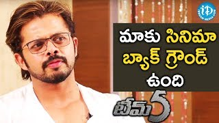 Sreesanth About His Family Background || #Team5 || Talking Movies With iDream - IDREAMMOVIES