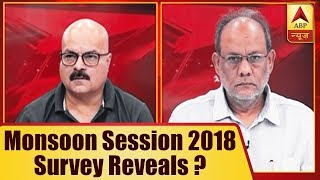 Monsoon session:Survey reveals people blame 'opposition' for adjournment of house - ABPNEWSTV